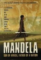 Мандела (1996)