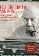 Скажи правду и беги: Джордж Селдес и американская пресса (1996)