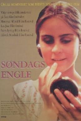 Постер фильма Другая сторона Воскресенья (1996)