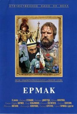 Постер фильма Ермак (1996)