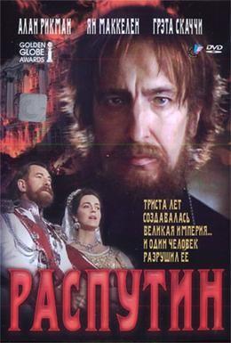 Постер фильма Распутин (1996)