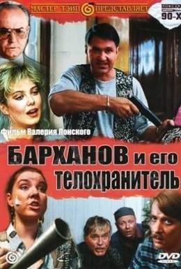 Постер фильма Барханов и его телохранитель (1996)