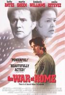 Война в доме (1996)