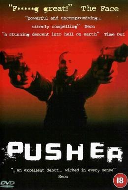 Постер фильма Дилер (1996)