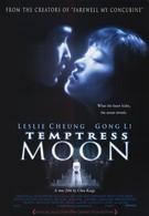 Луна-соблазнительница (1996)