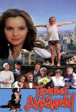 Постер фильма Привет, дуралеи! (1996)