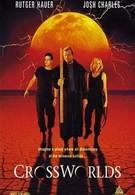 Перекресток миров (1996)