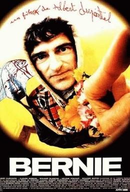 Постер фильма Берни (1996)