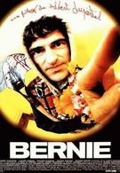 Берни (1996)