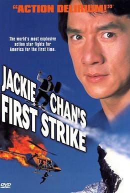 Постер фильма Первый удар (1996)