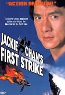 Первый удар (1996)