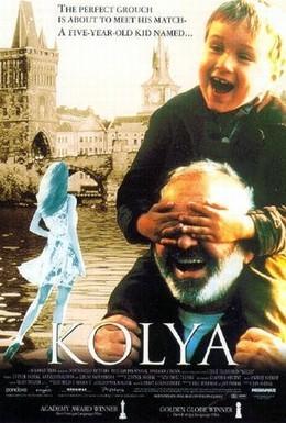 Постер фильма Коля (1996)