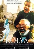 Коля (1996)
