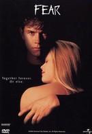 Страх (1996)