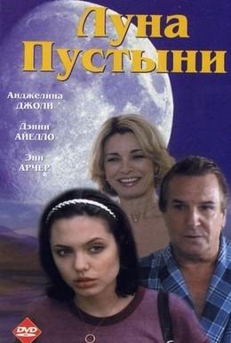 Постер фильма Луна пустыни (1996)