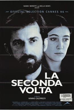 Постер фильма Второй раз (1995)