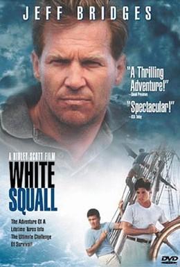 Постер фильма Белый шквал (1996)
