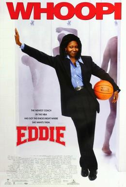 Постер фильма Эдди (1996)