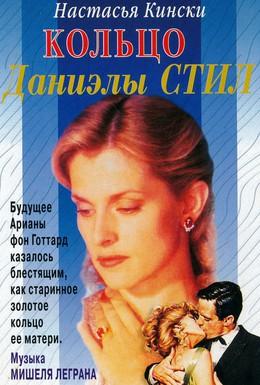 Постер фильма Кольцо (1996)
