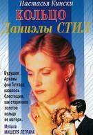 Кольцо (1996)
