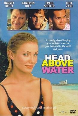Постер фильма Как удержаться на плаву (1996)