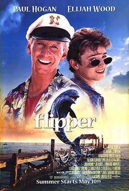Постер фильма Флиппер (1996)