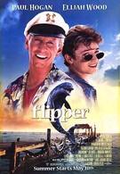 Флиппер (1996)