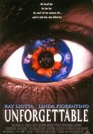 Незабываемое (1996)