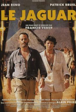Постер фильма Ягуар (1996)