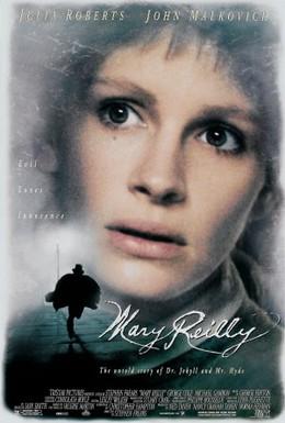Постер фильма Мэри Райли (1996)