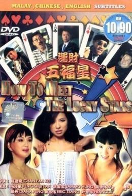 Постер фильма Как встретить счастливые звезды (1996)