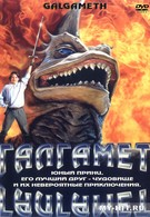 Галгамет (1996)