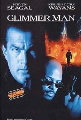 Постер фильма Мерцающий (1996)