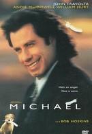 Майкл (1996)