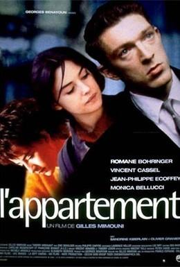 Постер фильма Квартира (1996)