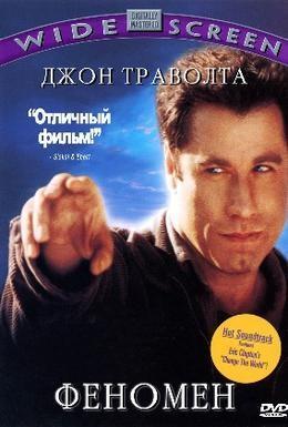 Постер фильма Феномен (1996)