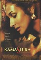 Кама Сутра: История о любви (1996)
