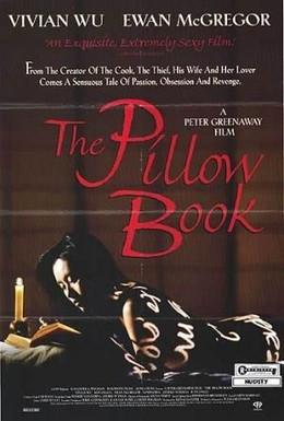 Постер фильма Интимный дневник (1996)