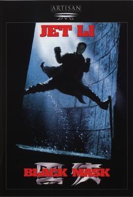 Постер фильма Черная маска (1996)