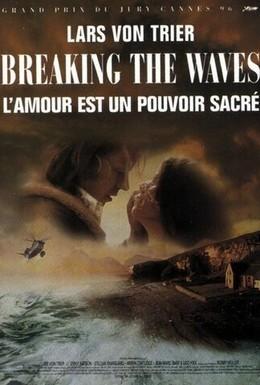 Постер фильма Рассекая волны (1996)