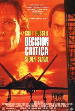 Постер фильма Приказано уничтожить (1996)