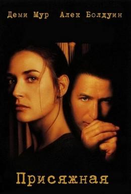 Постер фильма Присяжная (1996)