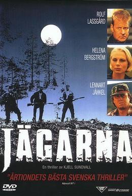 Постер фильма Охотники (1996)