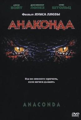 Постер фильма Анаконда (1997)