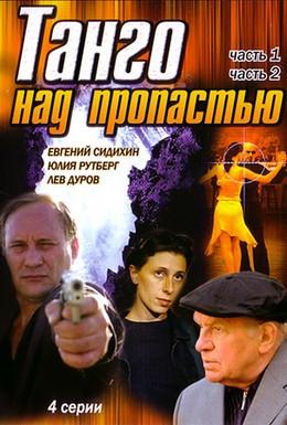 Постер фильма Танго над пропастью (1997)