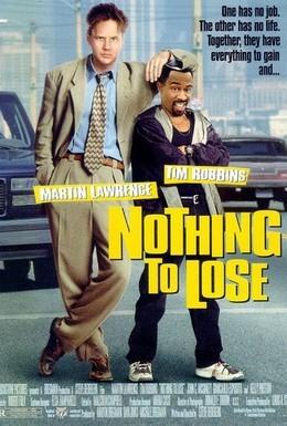 Постер фильма Нечего терять (1997)