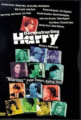 Постер фильма Разбирая Гарри (1997)