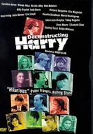 Разбирая Гарри (1997)