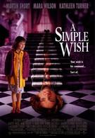 Простое желание (1997)