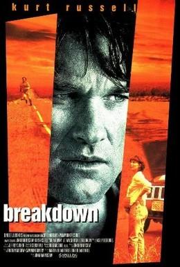 Постер фильма Авария (1997)